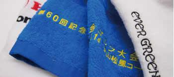 刺繍名入れタオル