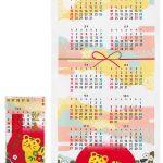 カレンダー手拭(雅柄)