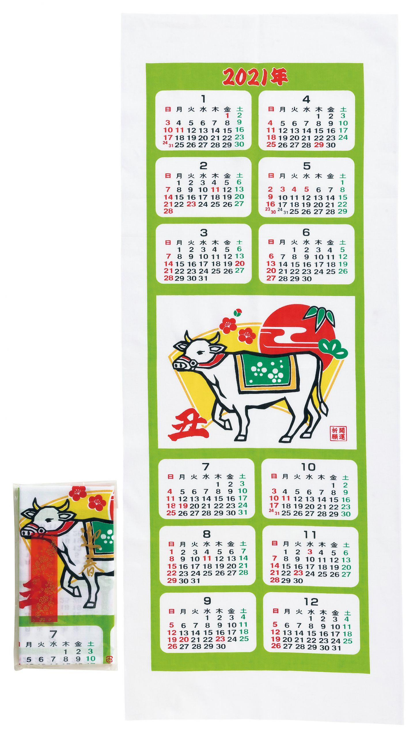 カレンダー手拭(絵馬柄)